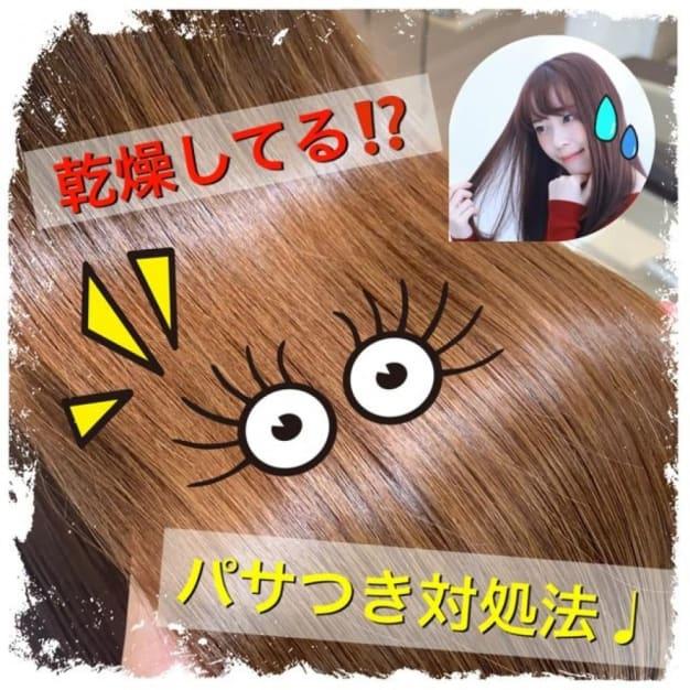 乾燥でパサつく髪の毛の対処法とは!