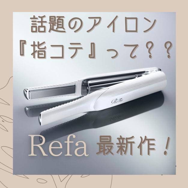 【指コテって何??】リファ新商品コードレスフィンガーアイロン