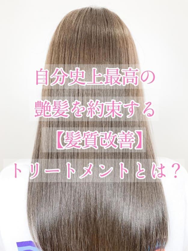 自分史上最高の艶髪を約束する【髪質改善】トリートメントとは?