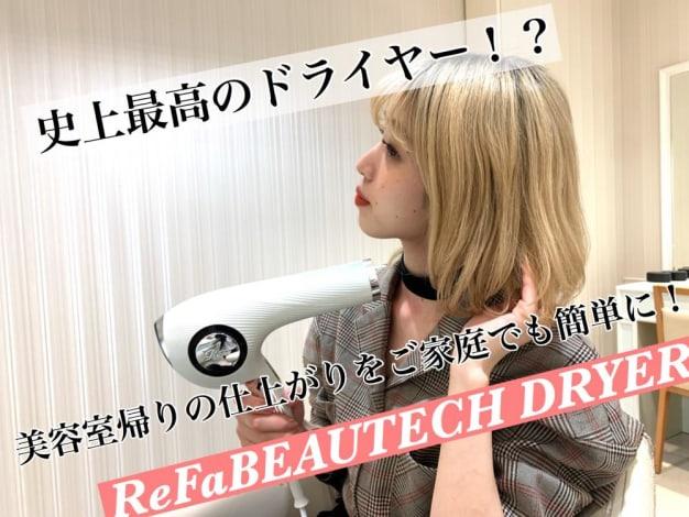 【史上最高のドライヤーが誕生!?】美容室帰りの仕上がりをご家庭でも可能に!ReFa(リファ)BEAUTECHドライヤー