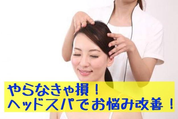 ヘッドスパで『抜け毛改善』髪も身体も健康に!
