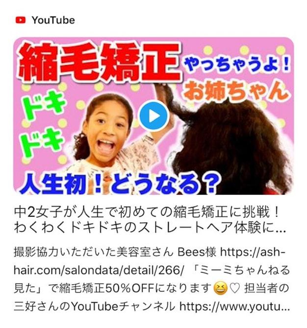 YouTube34万回再生された縮毛矯正やってみませんか?