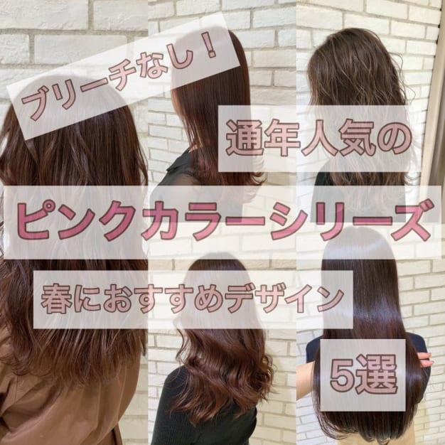 ブリーチなし!通年人気のピンクカラーシリーズ◎春にオススメデザイン5選