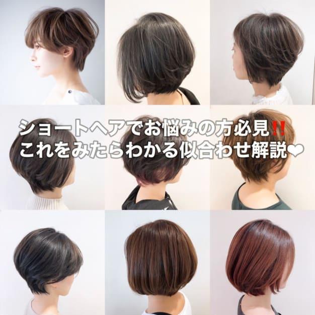 【小顔に見せたい方】、【首を長く見せたい方】も必見‼️ ショートヘア、ショートボブ似合わせ解説