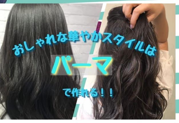 華やかな毎日にしたい方必見!!【パーマ】で作るおしゃれ髪!