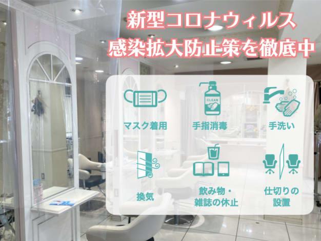 『新型コロナウィルス感染症対策』店舗の取り組みについて