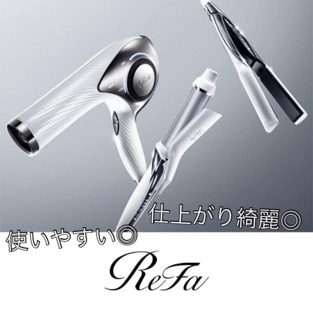 最近話題のReFaシリーズ!【ストレート,カールアイロン】