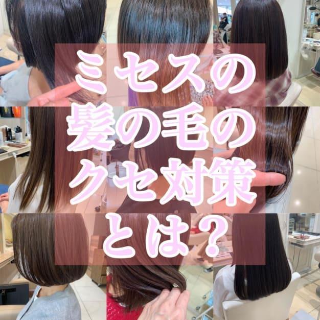 【髪がまとまらないミセス必見!!】ミセスのクセ対策教えます!