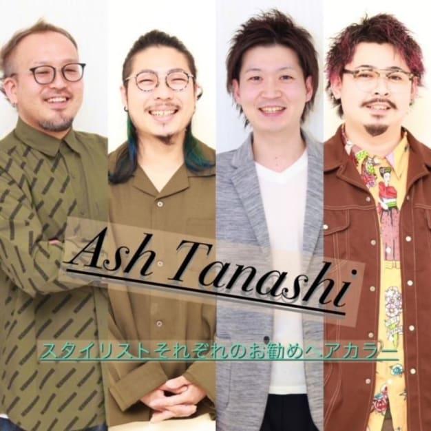 【Ash田無店のスタイリストがお勧めするカラースタイル!!】