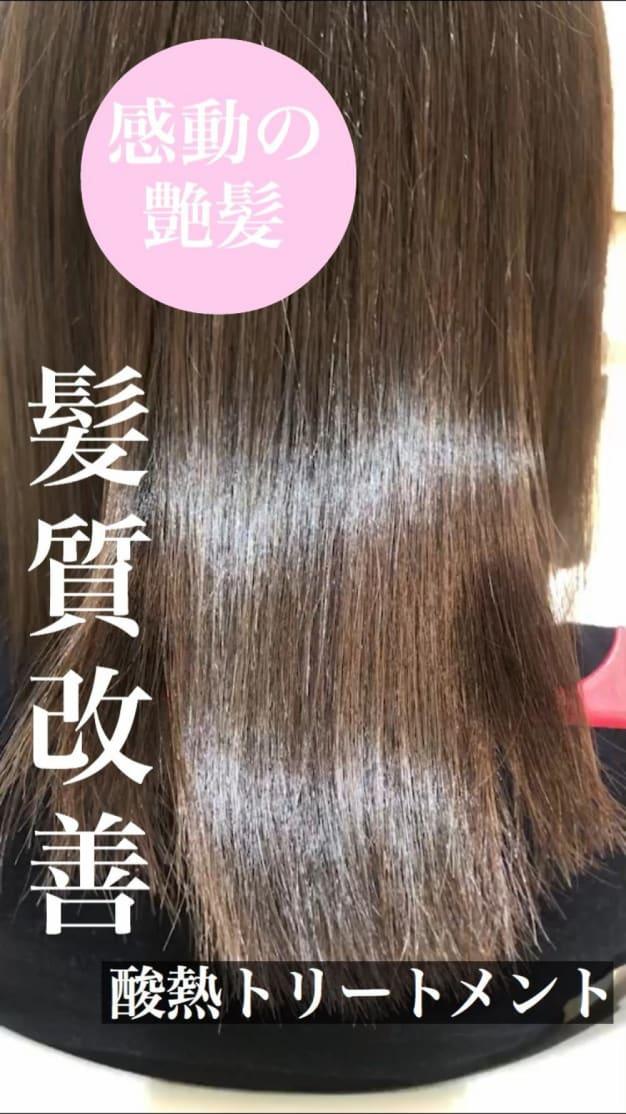【髪質改善】持続力1~2か月!!酸熱トリートメントとは。