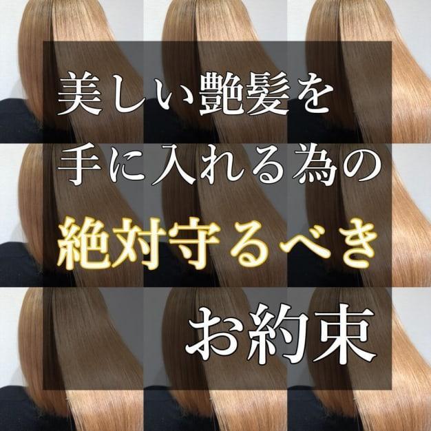 綺麗な艶髪になりたい方は一度は目を通して頂きたい守るべきお約束❤️