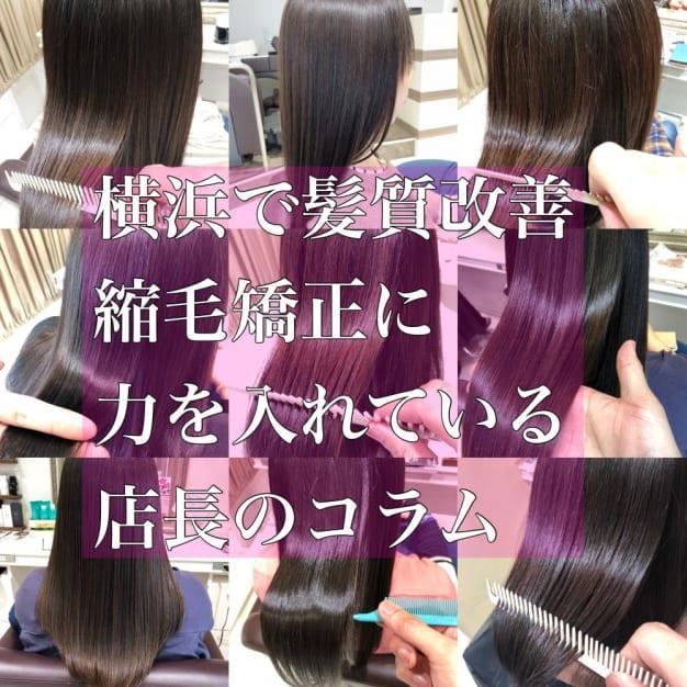 横浜で髪質改善縮毛矯正に力を入れている店長のコラム