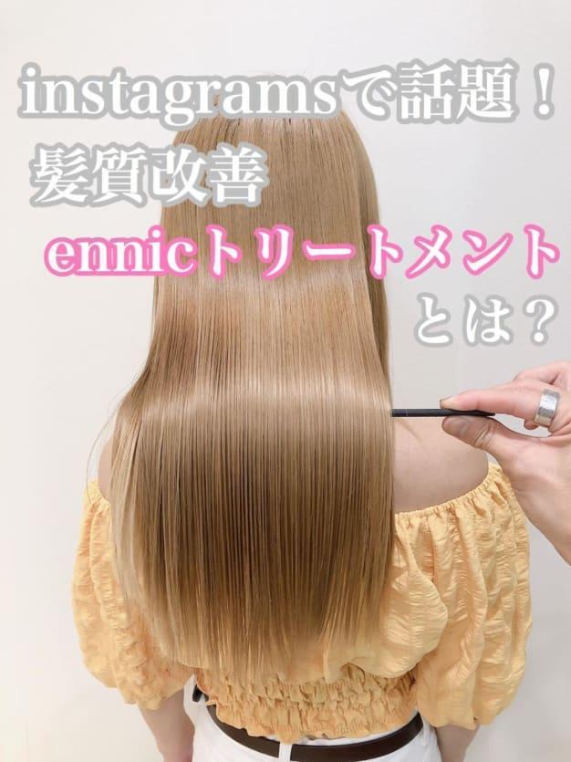 instagramで話題!髪質改善できる【ennicトリートメント】って何??