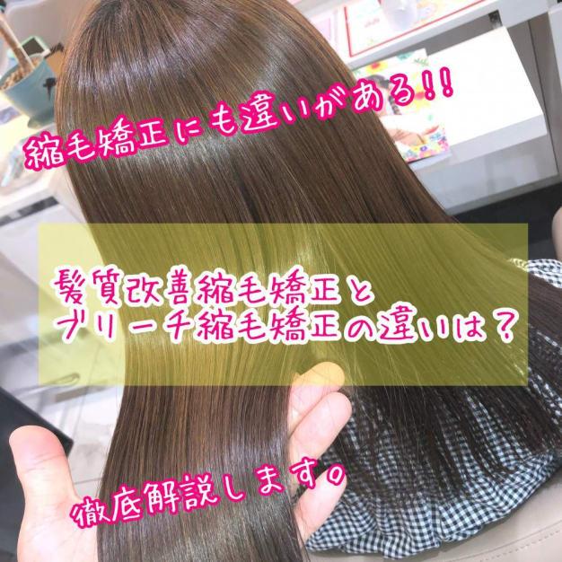 【必見】髪質改善縮毛矯正とブリーチ縮毛矯正の違いってなに?