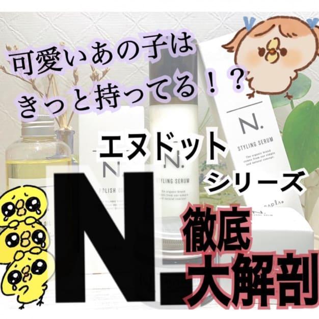 【お洒落なあの子は絶対使ってる!?】今話題のstyling series:N.(エヌドット)