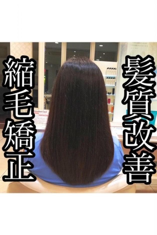 髪質にお悩みの方必見!プレミアム縮毛矯正で理想のウルツヤ髪に!