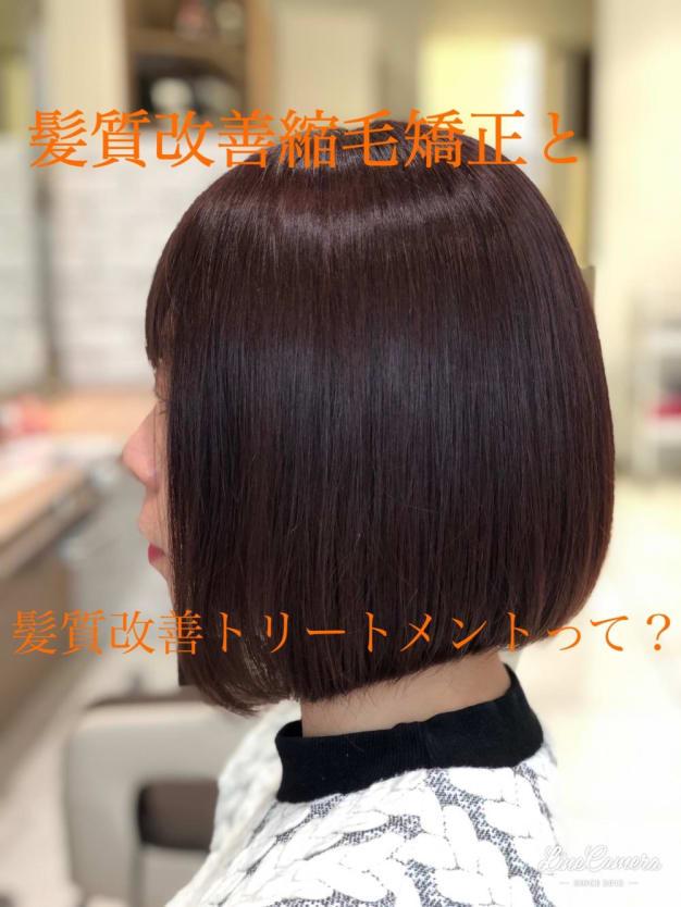 髪質改善縮毛矯正と髪質改善トリートメント(酸熱トリートメント)の違い