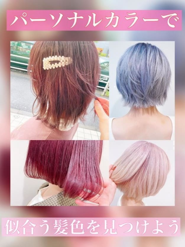 「自分に似合う髪色って?」パーソナルカラーで解説!