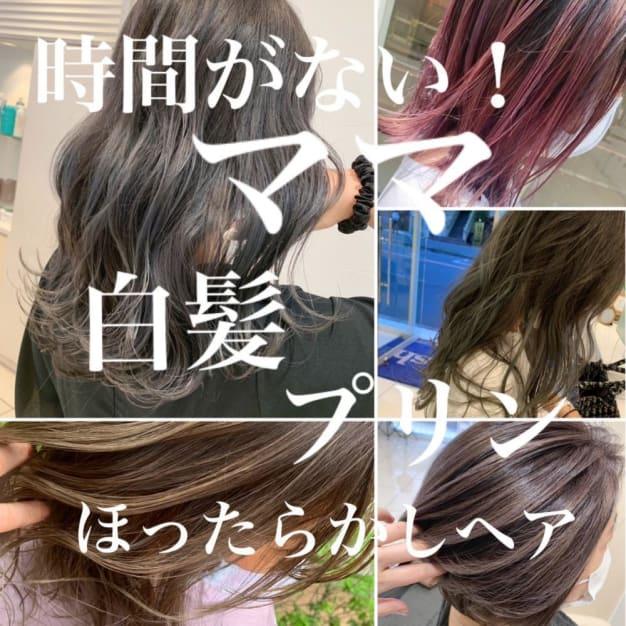 第2段♡お洒落ママさんに大人気♡明るい白髪染め!