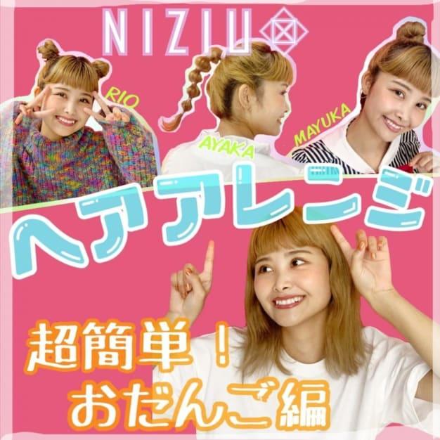 【超初心者がやってみた!】Niziu☆簡単ヘアアレンジ~おだんご編~