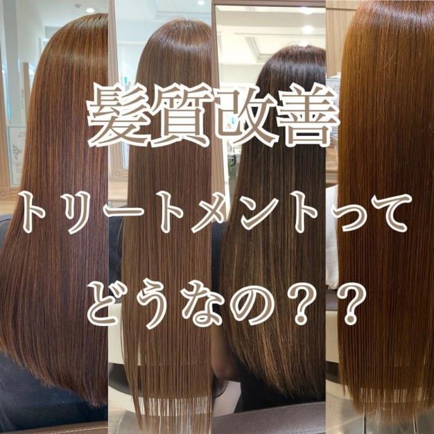 髪質改善トリートメントと通常のトリートメントの違いって何??