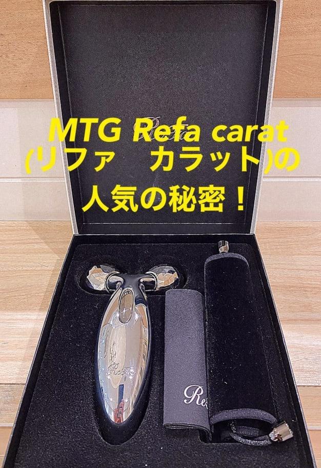 MTG Refa carat(リファ カラット)の人気の秘密!