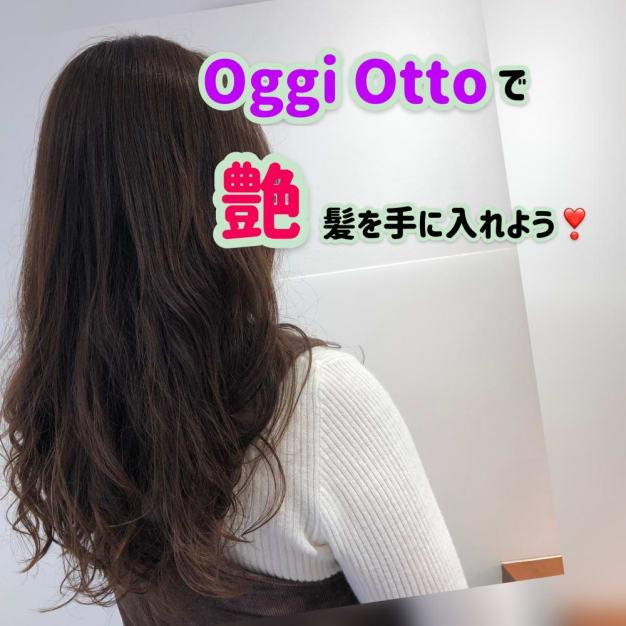 【SNSで話題沸騰!】 1度使うだけで実感する??【魔法のシャンプー】 Oggiotto(オッジィオット)を徹底解剖!!