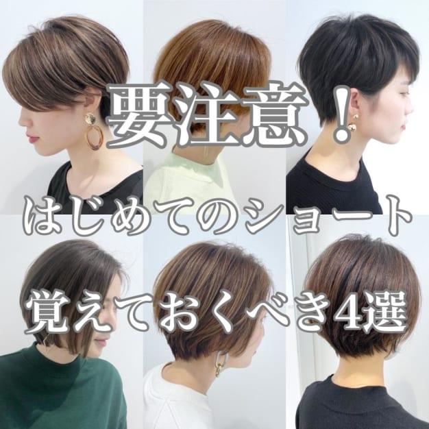【初めてショートヘアにする方必見】覚えておくべき、注意する4つのコト!