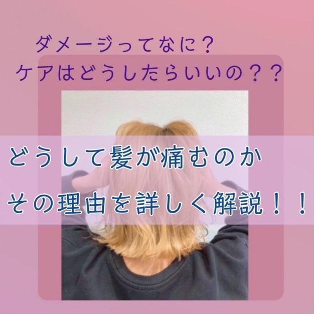 どうして髪が痛むの?その理由詳しく解説致します!