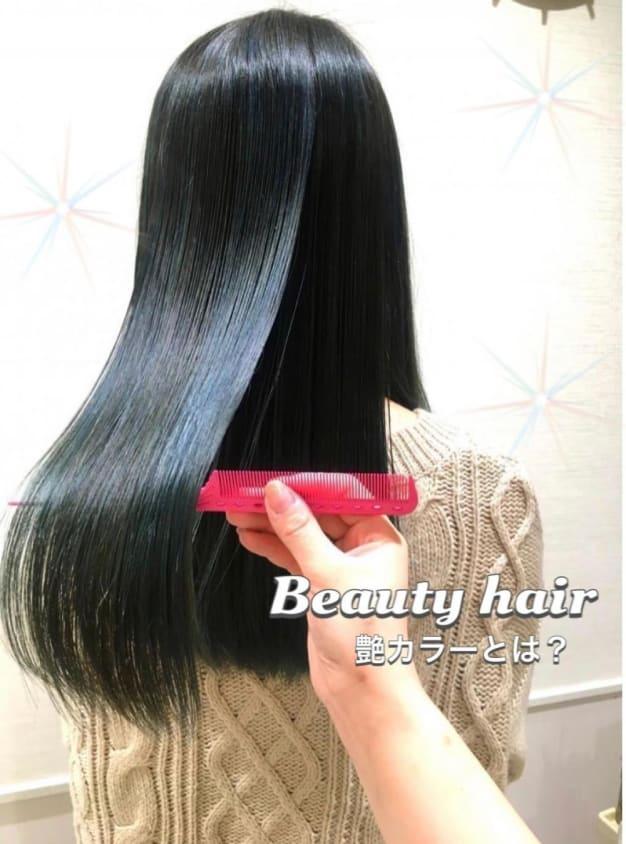 ~〇誰もが美しくなれる艶髪カラー〇~
