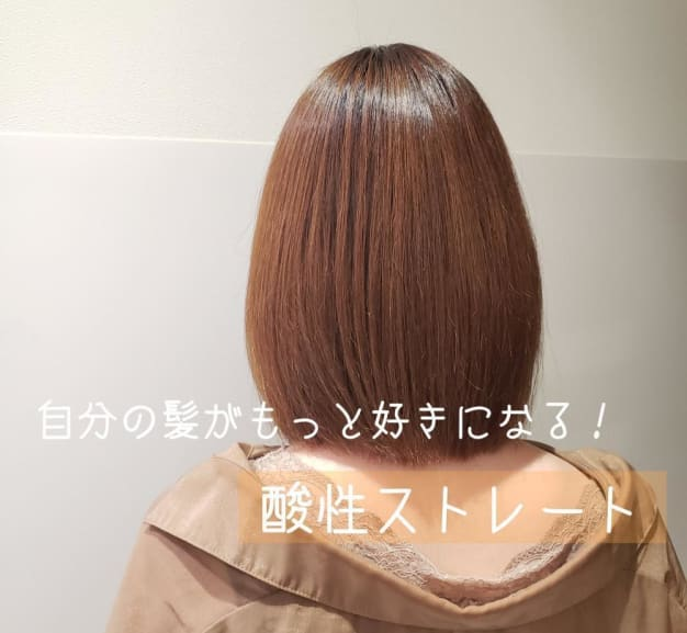 通常の縮毛矯正よりもっと自然でサラツヤに☆髪に優しい【酸性ストレート】とは?