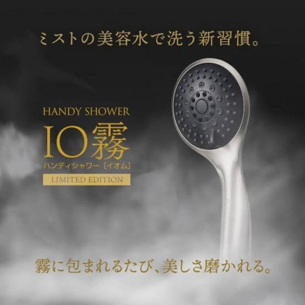 【ウルトラファインバブル】IO霧ハンディミストシャワー(イオムハンディミストシャワー)を使おう♪