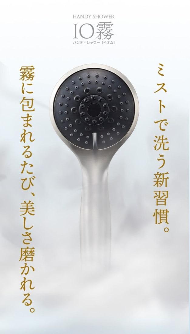 ウルトラファインバブルの出るシャワーヘッド IO霧(イオム)