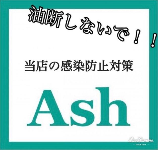 【まだまだ油断大敵!】Ash保土ヶ谷店のコロナ対策!
