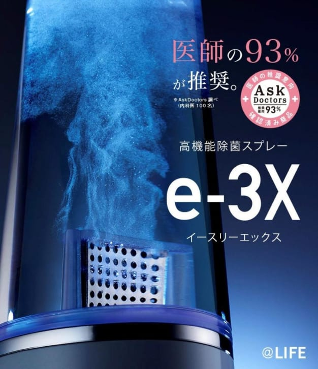 "MTG 高機能除菌スプレー ""e-3X デビュー!"