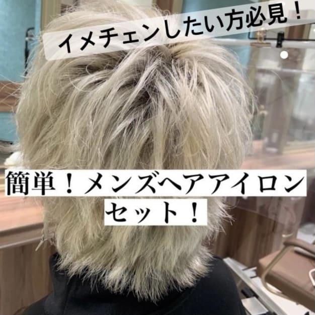 簡単!メンズヘアセット☆2