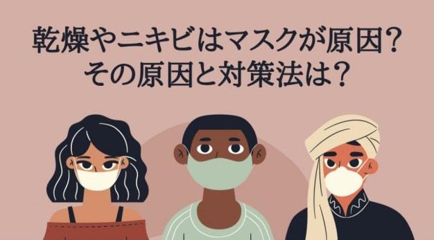 乾燥やニキビはマスクが原因!?その原因と対策は?