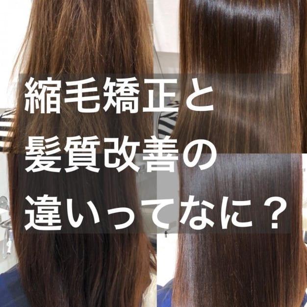 髪質改善と縮毛矯正の違いとは