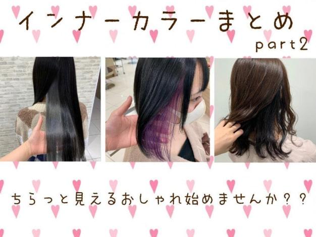 インナーカラー特集☆part2☆チラッと見えるおしゃれ始めませんか??♪