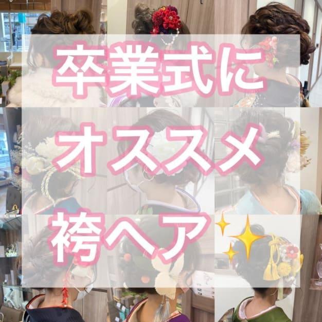 卒業式にオススメ♡ヘアアレンジ