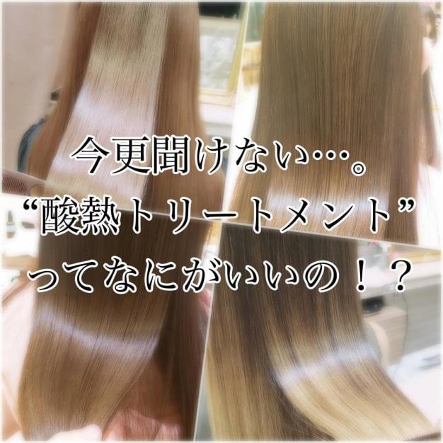 """最近良く耳にする""""髪質改善""""酸熱トリートメント""""。結局何が他と違うの!?そんなお声にどこよりも分かりやすくお伝えします!"""
