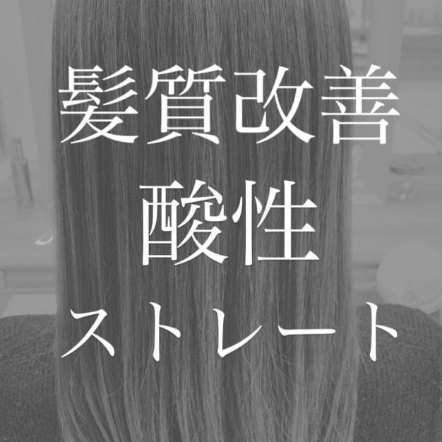今流行の髪質改善(酸熱トリートメント)・酸性縮毛矯正とは?