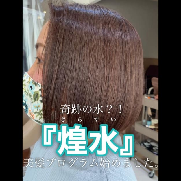 奇跡の水!!「キラ水」美髪プログラム始めました。