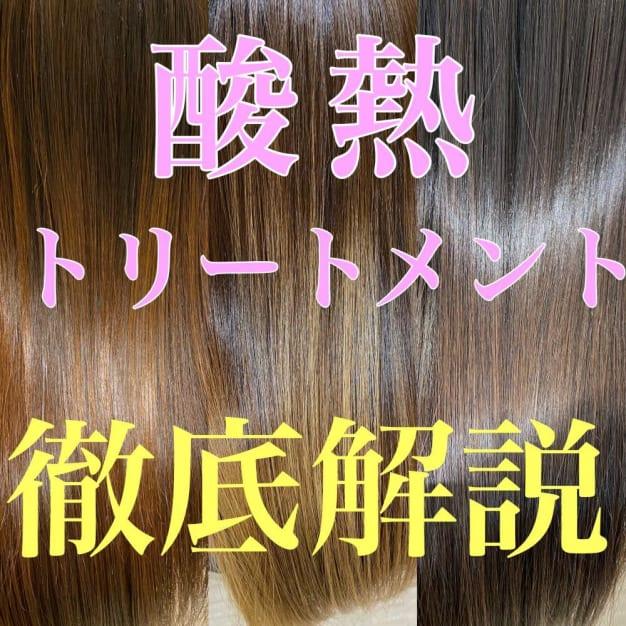 【酸熱トリートメントは髪に良くない】は本当なのか??