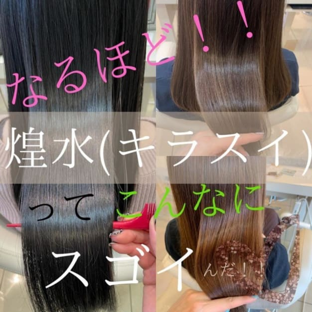 美容業界でも大人気!煌水(キラスイ)の魅力 !!!