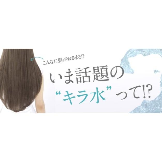 世界初!!【煌水(きらすい)】導入決定!!!