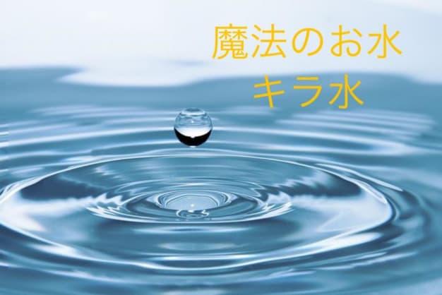 お水で美髪!?【キラ水】魔法の水とは