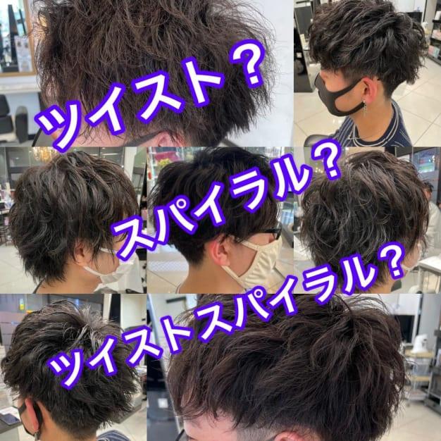 どれがどれ?最新メンズパーマ丸分かり解説!!