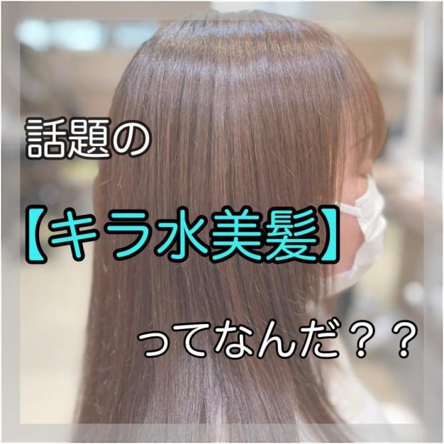 美髪を作るのは、、水!?