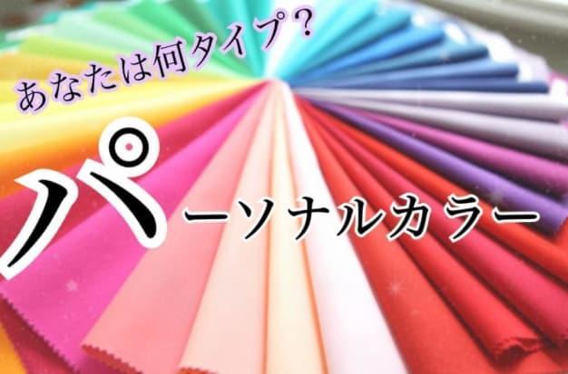 あなたは何タイプ?パーソナルカラーであなただけの似合う色を見つけましょう